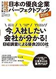 日本の優良企業パーフェクトブック 2015年度版