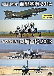 航空自衛隊 百里基地2014 築城基地2013 2枚組DVD