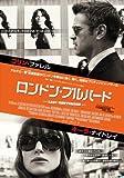 ロンドン・ブルバード ラスト・ボディガード [DVD]