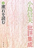 img - for I read <8> Soseki Kojima Nobuo criticism aggregation (2010) ISBN: 4891768185 [Japanese Import] book / textbook / text book