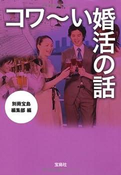 コワ~い婚活の話 (宝島SUGOI文庫)