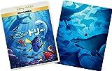 ファインディング・ドリー MovieNEXプラス3Dスチールブック:オンライン数量限定商品 [ブルーレイ3D+ブルーレイ+DVD+デジタルコピー(クラウド対応)+MovieNEXワールド] [Blu-ray]