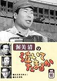渥美清の泣いてたまるか VOL.16[DVD]