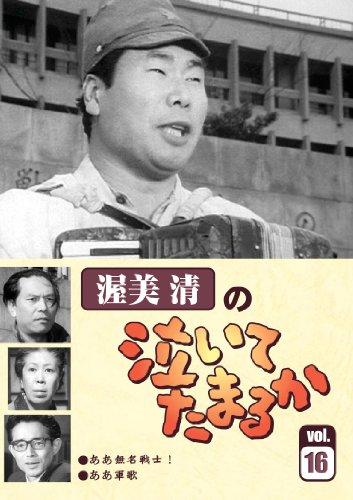 渥美清の泣いてたまるかVOL.16 [DVD]