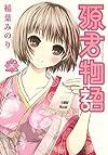源君物語 2 (ヤングジャンプコミックス)
