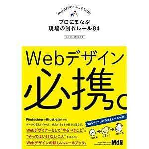 Webデザイン必携。 プロにまなぶ現場の制作ルール84 [Kindle版]