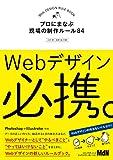 Webデザイン必携。 プロにまなぶ現場の制作ルール84 ランキングお取り寄せ