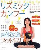 リズミック・カンフー DVD付き (タツミムック)