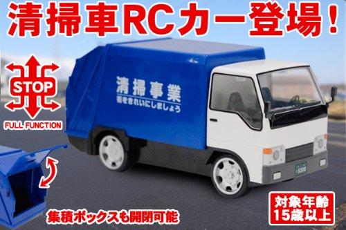 300gまでなら実際に物を運ぶ事も可能!! RC 清掃車 トラック