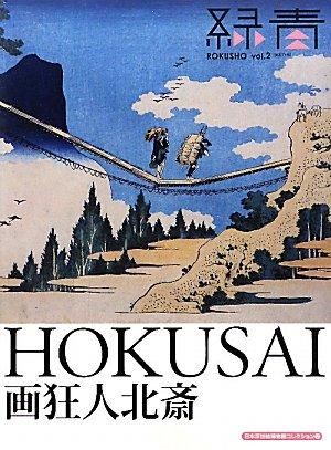 画狂人北斎 HOKUSAI (緑青ROKUSHO vol.2)