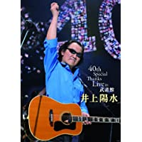 40th Special Thanks Live in武道館 [DVD]