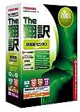 英日/日英翻訳ソフト The翻訳 2008 ビジネス