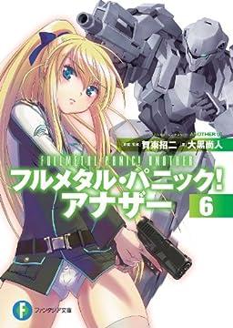 フルメタル・パニック! アナザー6<フルメタル・パニック! アナザー> (富士見ファンタジア文庫)