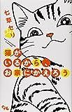 猫がいるから、お家にかえろう / 七草 セリ のシリーズ情報を見る