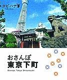 おさんぽ 東京下町 (タビハナ)