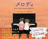 メロディ 〜だいすきなわたしのピアノ〜