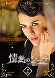 情熱のシーラ DVD BOX 2