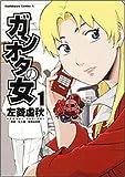 ガンオタの女 1 (角川コミックス・エース 194-1)