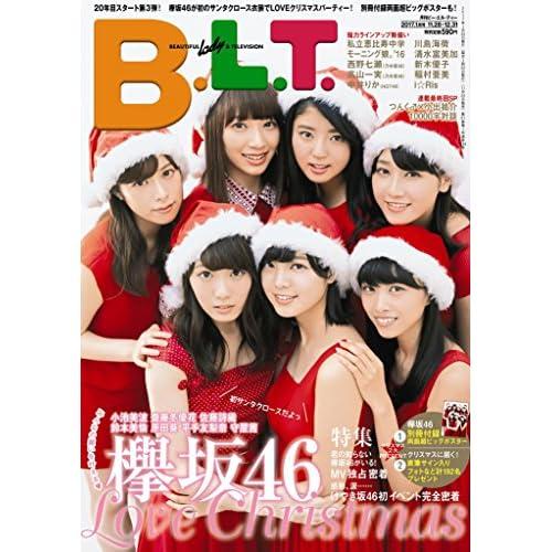 B.L.T.2017年1月号