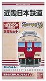 Bトレインショーティー 近畿日本鉄道15200系・復刻塗装色 (先頭車 2両入り)