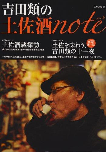 吉田類の土佐酒note