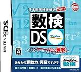 日本数学検定協会公認 数検DS ~大人が解けない!?子供の算数~