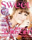 sweet (スウィート) 2009年 03月号 [雑誌]