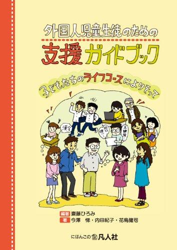 外国人児童生徒のための支援ガイドブック