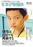 キネマ旬報 2016年4月下旬 No.1714