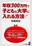 年収300万円で子どもを大学に入れる方法 (YELL books)