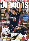 月刊 Dragons (ドラゴンズ) 2013年 08月号 [雑誌]