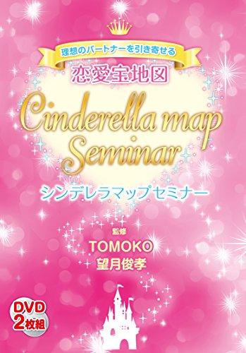 理想のパートナーを引き寄せる恋愛宝地図 シンデレラマップセミナー [DVD]