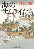 海のサムライたち (文春文庫)
