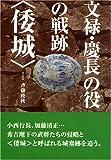 文禄・慶長の役の戦跡 倭城