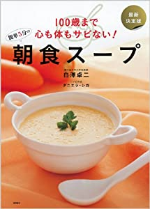 最新決定版 100歳まで心も体もサビない! 簡単5分の朝食スープ