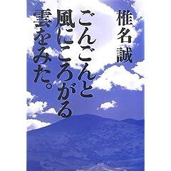 椎名誠「ごんごんと風にころがる雲をみた。」