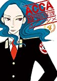ACCA13区監察課 4巻 (デジタル版ビッグガンガンコミックスSUPER)