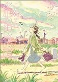 こうの 史代/夕凪の街 桜の国