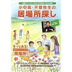 小中高・不登校生の居場所探し 2009~2010年版