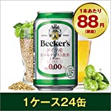 My Wine CLUB ベッカーズ ノンアルコールビール 330ml×24缶 【1ケース】 330ml×24缶 …