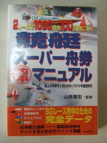 競艇スーパー舟券マル的中マニュアル―2レースで1000円を100万円にする 極上の舟券をとるためのノウハウを徹底研究