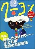 月刊 クーヨン 2007年 08月号 [雑誌]