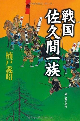 戦国佐久間一族(新人物往来社2004年刊行)