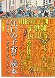 「江戸の子育て」読本—世界が驚いた!「読み・書き・そろばん」と「しつけ」