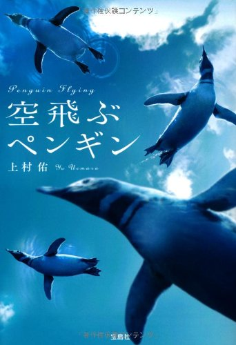 空飛ぶペンギン