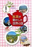 紅茶が動かした世界の話