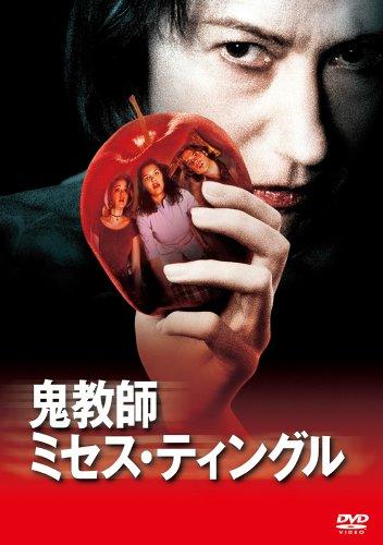 鬼教師ミセス・ティングル [DVD]