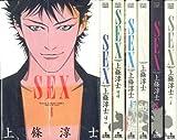 Sex 全7巻 完結セット (ヤングサンデーコミックス)