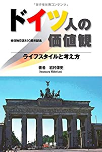ドイツ人の価値観―ライフスタイルと考え方