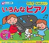 ひいてたのしい いろんなピアノ―音のでる絵本